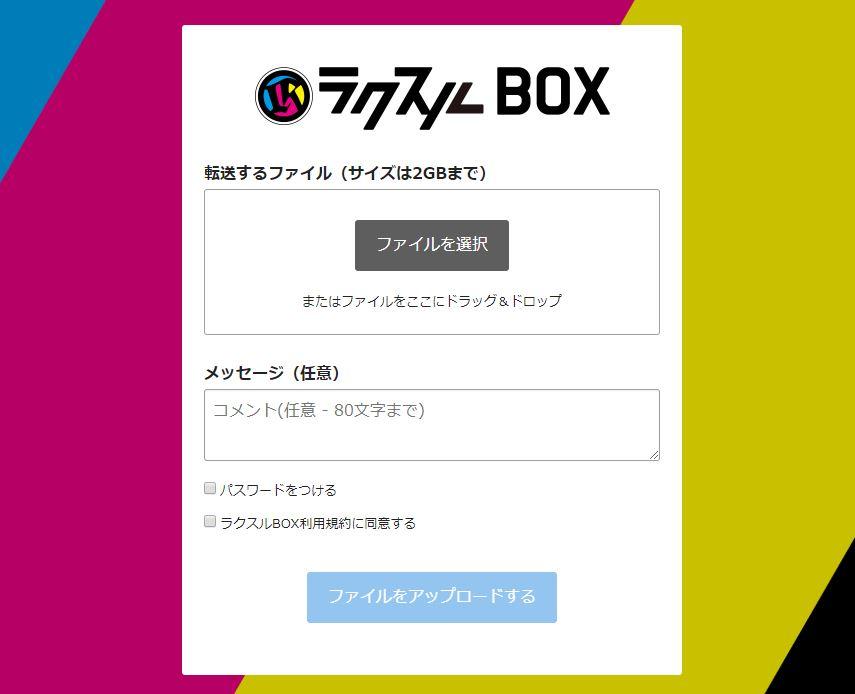 ラクスルBOXは廃止となりました。→オペレーターとやり取りする「ラクスルドライブ」