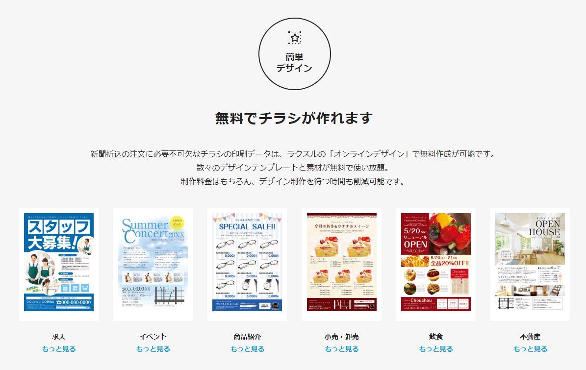 オンラインデザイン