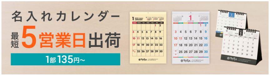 ラクスル カレンダー